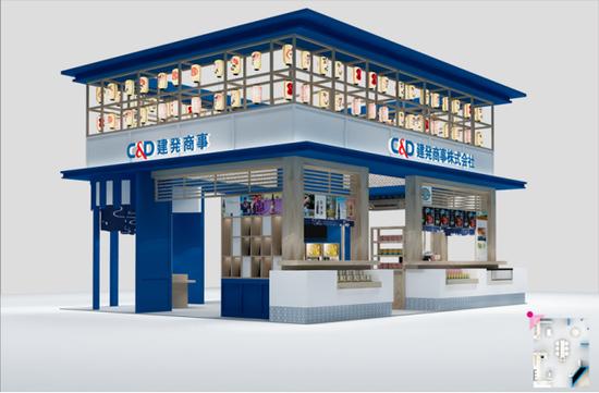 建发商事株式会社将携日本三大综合商社精品亮相首届消博会