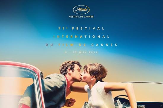 ▲2018 年戛纳电影节海报