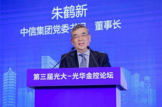 图为中信集团党委书记、董事长朱鹤新