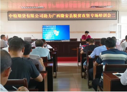 中粮期货赴隆安县举办期货知识专场培训
