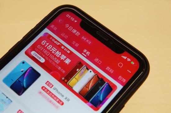 6月18日,天猫上线618元iPhone XR,击穿iPhone价格底线