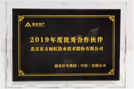 """东方雨虹获评建业地产""""2019年度优秀合作伙伴"""""""
