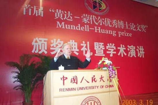 """蒙代尔教授在首届""""黄达—蒙代尔优秀博士论文奖""""颁奖典礼上发表演讲"""