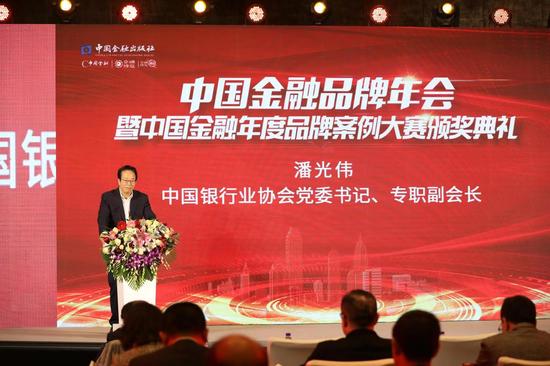 潘光偉:打造金融品牌 努力塑造金融業的標準和文化
