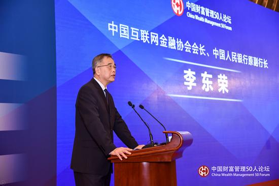 中国互联网金融协会会长、中国人民银行原副行长李东荣