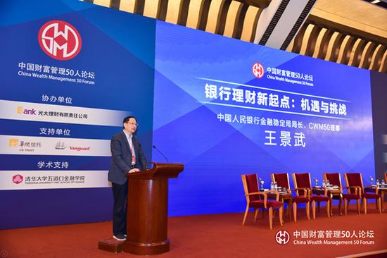 中国人民银行金融稳定局局长王景武