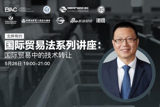 19:00直播|北仲有约·国际贸易法系列讲座之技术转让