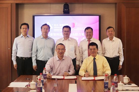 北大-睿智科技Fintech联合实验室在京正式落成
