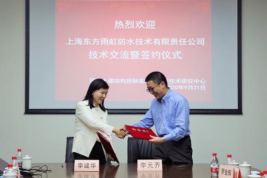 东方雨虹与同济大学国土结构预制装配化工程技术中心签合作协议