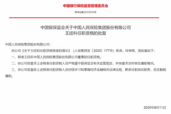 银保监会:核准王廷科中国人保董事任职资格