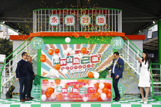永辉超市创新业态密集发布 品类升级受年轻人热捧