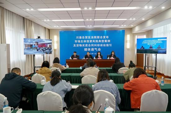 川渝自贸区法院联合发布两指引性文件 将进一步扩大司法协同合作