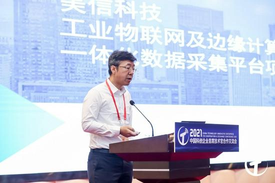 北京美信时代科技有限公司COO程永红:中国从制造大国向制造强国转变,数据采集是重中之重