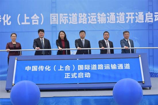 中国传化(上相符)国际道路运输通道正式启动