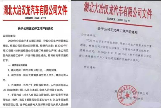 汉龙汽车发布停产通知,曾为众泰品牌车型代工