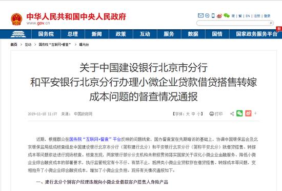 关于中国建设银行北京市分行和平安银行北京分行办理小微企业贷款借贷搭售转嫁成本问题的督查情况通报