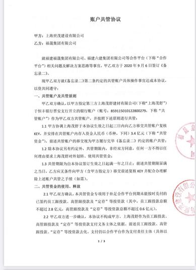 """世茂""""擅自""""轉走2.6億元坐實?疑似世茂與福晟共管資金協議曝光"""