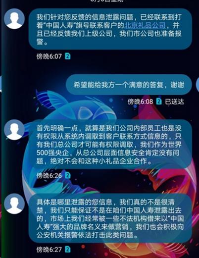 国寿财险疑泄露用户信息:客户买车险后频遭电话骚扰