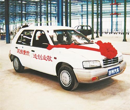 1998年第一輛吉利汽車豪情下線
