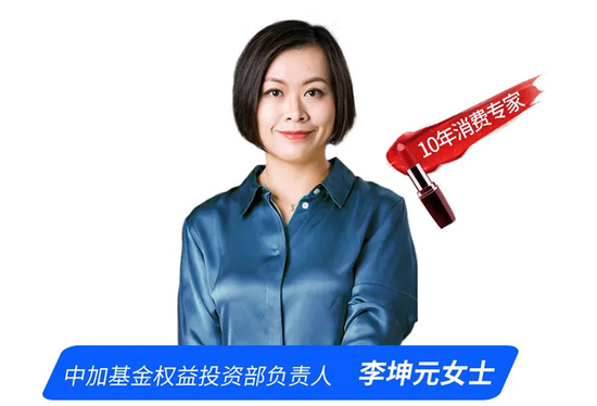 """消费种草,深扒10年消费专家李坤元的""""买手心得"""""""