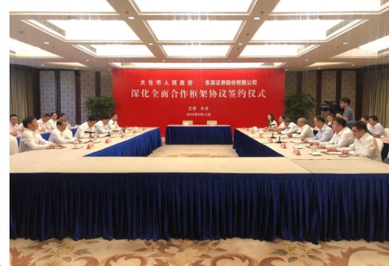 東吳證券與太倉市政府簽約深化全面合作關系
