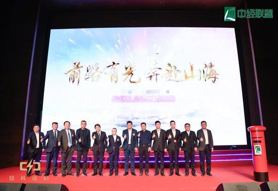 中经联盟第12届年会董事沙龙峰会成功举办