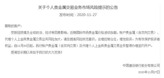 中国建设银行:暂停办理账户贵金属业务签约开户