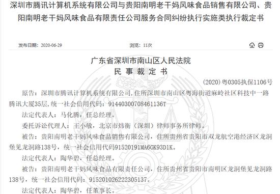 腾讯请求查封贵州老干妈公司1624万财产