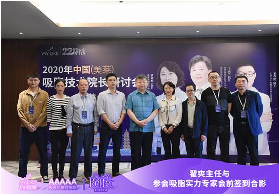 杭州美莱翟爽医生受邀参加2020中国(美莱)吸脂技术研讨会