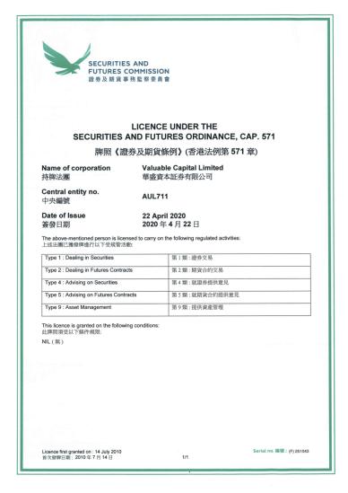 华盛证券获香港就期货合约提供意见5号金融牌照