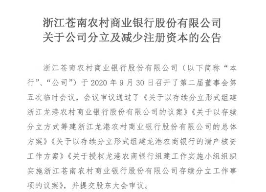 苍南农商行拟分立成两银行 并减资至9.94亿元