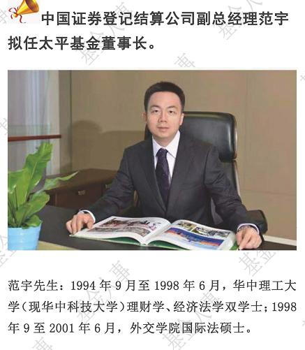中国结算副总范宇任太平基金董事长 曾任证监会处长