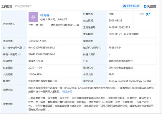 马化腾退出财付通法定代表人 林海峰接任