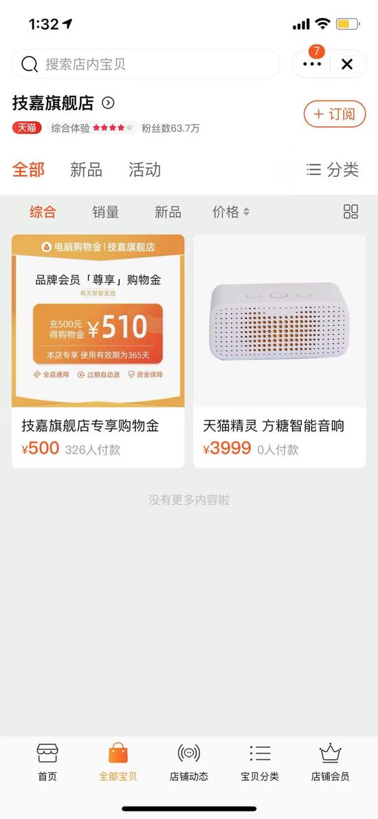 """技嘉就""""嘲讽中国制造""""致歉 淘宝疑已下架该品牌产品的照片 - 4"""