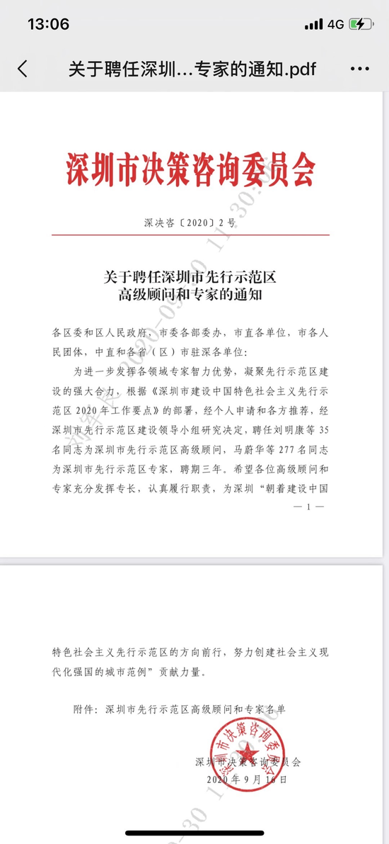 深圳聘任先行示范区顾问团:前海开源杨德龙和中山证券李湛入选