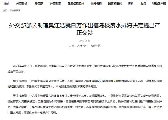 外交部部长助理吴江浩就日方作出福岛核废水排海决定提出严正交涉