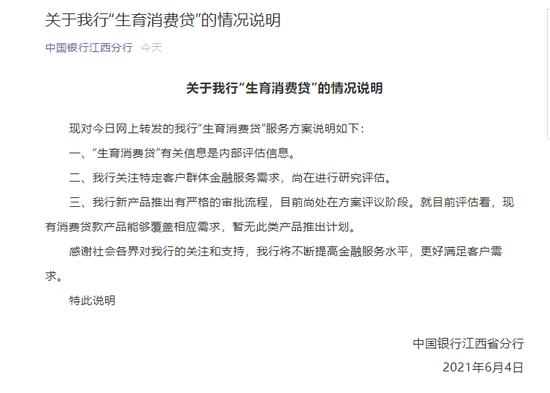 中国银行江西分行说明