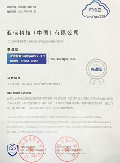 """亚信科技""""智测云""""100%通过率获中国信通院DevOps评估最高级认证"""