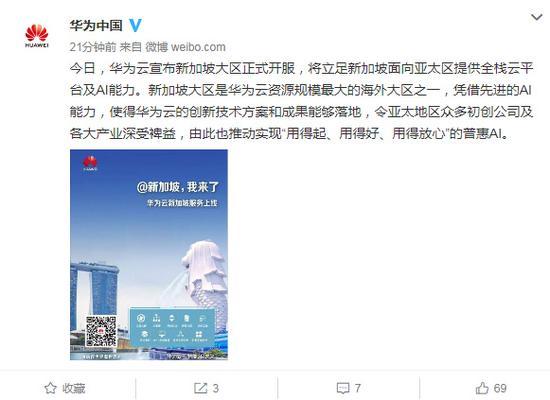 华为云宣布新加坡大区正式开服