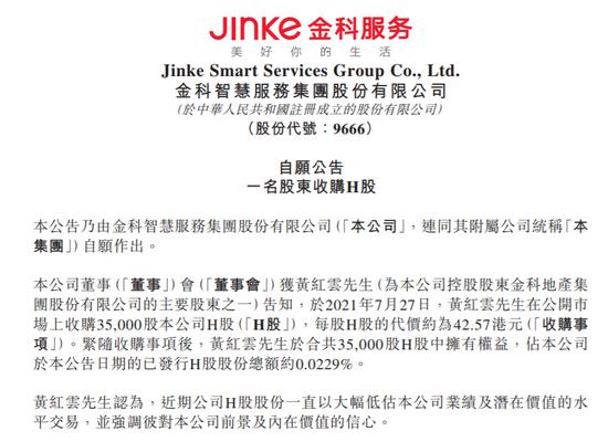 金科股份:黄红云收购3.5万股 其认为公司H股交易被大幅低估