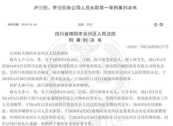 上海家化:2019全年实现净利润5.57亿拟10派2.5元
