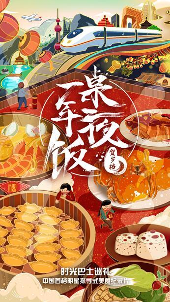 中国首档明星探寻式美食纪录片《一桌年夜饭》将上线