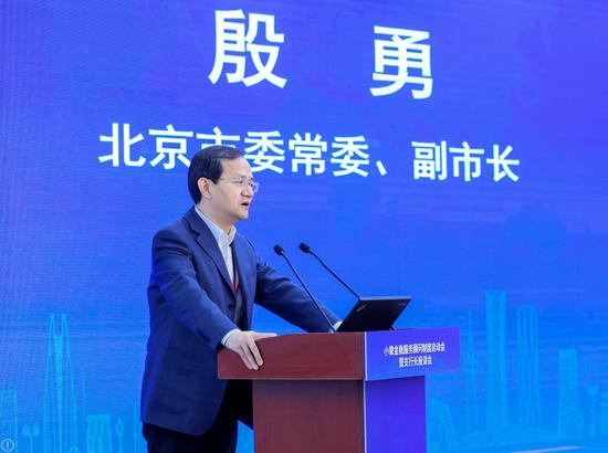 北京市副市长殷勇:中小微企业是经济高质量发展的关键支撑