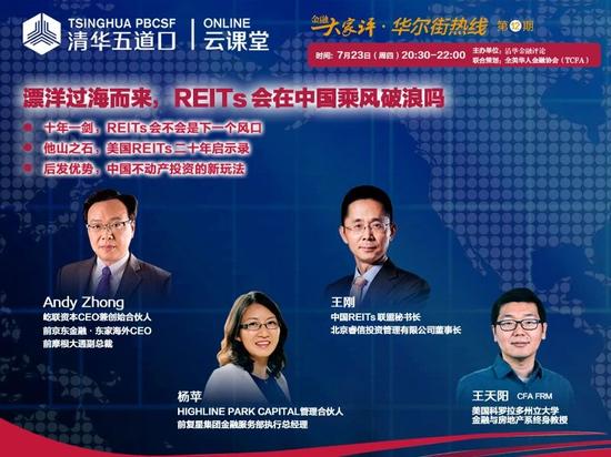 """金融大家评""""华尔街热线"""":REITs会在中国乘风破浪吗?"""
