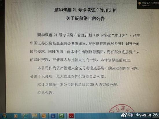 工行代销鹏华聚鑫资管计划产品违约?投资者:兑付一再延期没准信