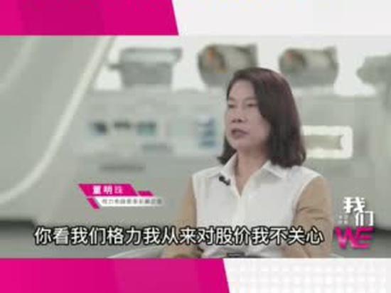 董明珠:我从来不关心股价 但对企业能否活下去非常关心