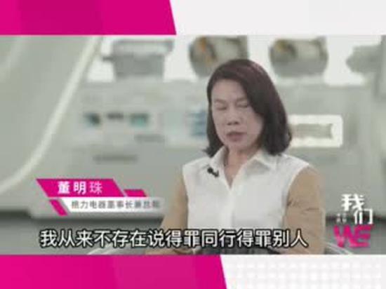 董明珠:国家社会需要真话,因为不愿意得罪人不去讲,那谁来讲?