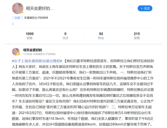 车展权利捍卫者姐妹:我们只要求特斯拉退款并归还汽车,但特斯拉却要求我们修理并出售给他人  郑州_新浪科技_Sina.com