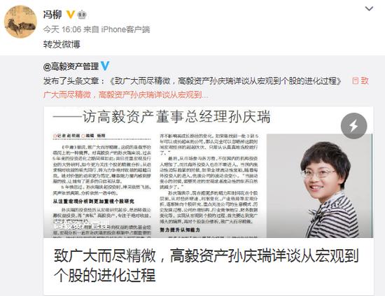 传千亿私募高毅被调查:冯柳发微博间接辟谣 旗下一产品今年负收益