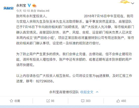 永利宝微博发声:本周内成立资产回收小组进行偿付